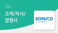 기업분석보고서 4. 한국조폐공사, 고객/자사/경쟁사를 분석해보자.
