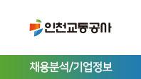 기업분석보고서 1. 인천교통공사, 어떤 사람을 뽑을 것인가?