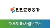기업분석보고서 3. 인천교통공사, 올해 사업전략은 무엇인가?