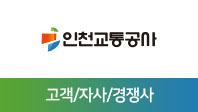 기업분석보고서 4. 인천교통공사, 고객/자사/경쟁사를 분석해보자.