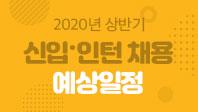 2020년 상반기 신입/인턴 채용 예상일정 공개!