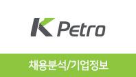 기업분석보고서 1. 한국석유관리원, 어떤 사람을 뽑을 것인가?