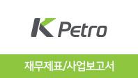 기업분석보고서 3. 한국석유관리원, 올해 사업전략은 무엇인가?