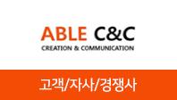 기업분석보고서 4. 에이블씨엔씨, 고객/자사/경쟁사를 분석해보자.