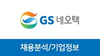 기업분석보고서 1. GS네오텍, 어떤 사람을 뽑을 것인가?