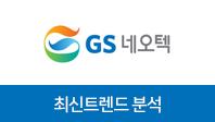 기업분석보고서 2. GS네오텍, 최신 트렌드를 알면 합격이 보인다.