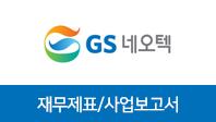 기업분석보고서 3. GS네오텍, 올해 사업전략은 무엇인가?