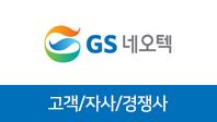 기업분석보고서 4. GS네오텍, 고객/자사/경쟁사를 분석해보자.