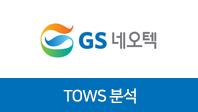 기업분석보고서 5. GS네오텍, 기회요인과 위협요인은 무엇인가?