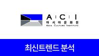 기업분석보고서 2. 아시아문화원, 최신 트렌드를 알면 합격이 보인다.