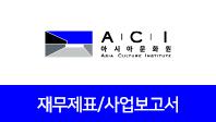 기업분석보고서 3. 아시아문화원, 올해 사업전략은 무엇인가?