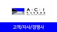 기업분석보고서 4. 아시아문화원, 고객/자사/경쟁사를 분석해보자.