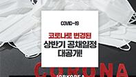 코로나19로 변경된 2020년 상반기 공채 일정 대공개!