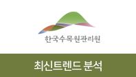 기업분석보고서 2. 한국수목원관리원, 최신 트렌드를 알면 합격이 보인다.