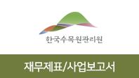 기업분석보고서 3. 한국수목원관리원, 올해 사업전략은 무엇인가?