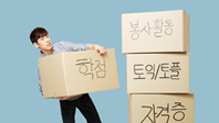 """블라인드채용 확산에도… 구직자 78% """"스펙 준비 중"""""""