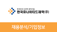 기업분석보고서 1. 한국유나이티드제약, 어떤 사람을 뽑을 것인가?