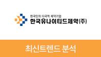 기업분석보고서 2. 한국유나이티드제약, 최신 트렌드를 알면 합격이 보인다.