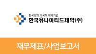기업분석보고서 3. 한국유나이티드제약, 올해 사업전략은 무엇인가?