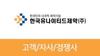 기업분석보고서 4. 한국유나이티드제약, 고객/자사/경쟁사를 분석해보자.