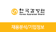 기업분석보고서 1. 한국감정원, 어떤 사람을 뽑을 것인가?