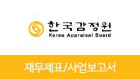 기업분석보고서 3. 한국감정원, 올해 사업전략은 무엇인가?