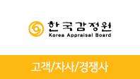 기업분석보고서 4. 한국감정원, 고객/자사/경쟁사를 분석해보자.
