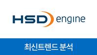 기업분석보고서 2. HSD엔진, 최신 트렌드를 알면 합격이 보인다.