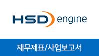 기업분석보고서 3. HSD엔진, 올해 사업전략은 무엇인가?