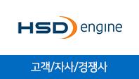 기업분석보고서 4. HSD엔진, 고객/자사/경쟁사를 분석해보자.