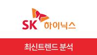 기업분석보고서 2. SK하이닉스, 최신 트렌드를 알면 합격이 보인다.