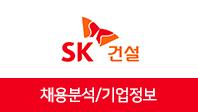기업분석보고서 1. SK건설, 어떤 사람을 뽑을 것인가?