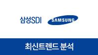 기업분석보고서 2. 삼성SDI, 최신 트렌드를 알면 합격이 보인다.