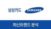 기업분석보고서 2. 삼성카드, 최신 트렌드를 알면 합격이 보인다.