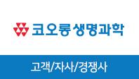 기업분석보고서 4. 코오롱생명과학, 고객/자사/경쟁사를 분석해보자.