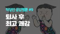 [직장인 공감웹툰] #9. 퇴사 후 최고 쾌감
