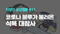 [직장인 공감웹툰] #11. 코로나 블루가 불러온 식욕 대참사