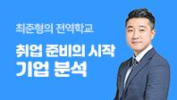 [최준형의 전역학교] 취업 준비의 시작, 기업 분석