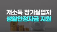 저소득 장기실업자 생활안정자금 - 지원대상, 신청방법