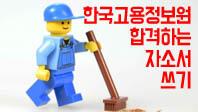 한국고용정보원 인재 모집! 자소서, 이렇게 쓰면 성공한다