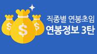 연봉인상률 및 직급별 연봉초임 3탄