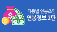IT 업계의 연봉인상률&직급별 초임은? 잡코리아 단독공개!