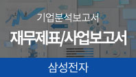 기업분석보고서 3. 삼성전자, 올해 사업전략 어떻게 될 것인가?