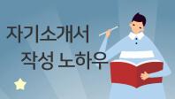 인사담당자가 알려주는 '자소서 작성 노하우' 공개!