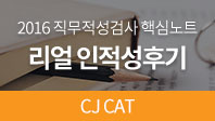 CJ그룹 CAT 핵심노트 8편. CJ CAT 리얼 인적성후기