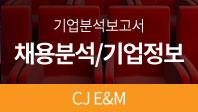 기업분석보고서 1. CJENM : E&M부문, 어떤 사람을 뽑을 것인가?