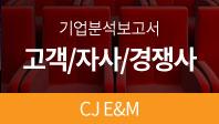 기업분석보고서 4. CJENM : E&M부문, 고객/자사/경쟁사를 분석해보자.