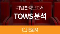 기업분석보고서 5. CJENM : E&M부문, 기회요인과 위협요인은 무엇인가?
