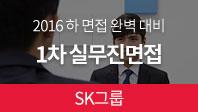 면접 완벽대비 2편. SK그룹, 직무역량을 확인하는 실무진면접