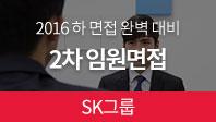 면접 완벽대비 3편. SK그룹, 조직적응력을 검증하는 임원면접